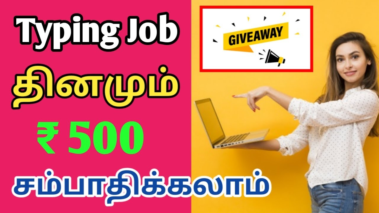 Finest Typing task|Make Money Online in Tamil|Work From House in Tamil|Earn money online #intamil thumbnail