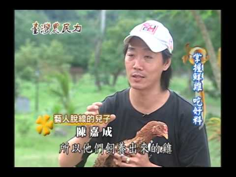 臺灣農民力第02集