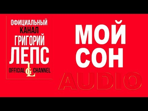 Григорий Лепс  - Мой сон  ( В центре Земли. Альбом 2006)