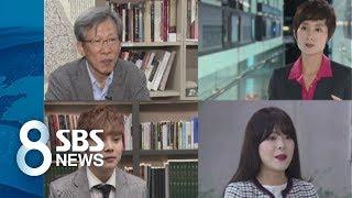 """""""평생 못 잊을 백두산 천지 아리랑""""…짧은 만남 긴 여운 / SBS"""