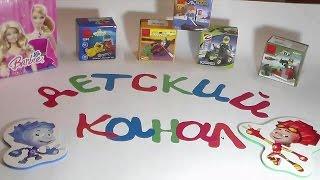 Детский Канал, Позновательно - Развлекательный канал для Детей