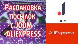 Распаковка посылок с JOOM , ALIEXPESS ! Все для ногтей!