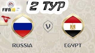 Чемпионат мира 2018   Россия - Египет   FIFA 18