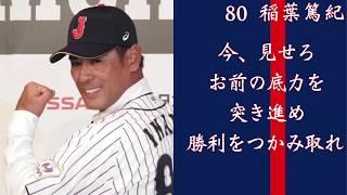 ENEOSアジアチャンピオンシップ侍ジャパン野手応援歌