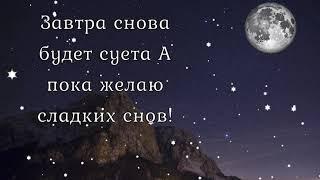 Волшебной Ночи Сказочных Снов! Красивое Пожелание Спокойной Ночи! Доброй Ночи Сладких Снов Тебе!