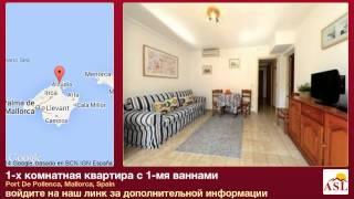 preview picture of video '1-х комнатная квартира с 1-мя ваннами в Port De Pollenca, Mallorca'