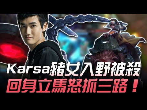 SNAKE vs RNG  Karsa豬女反野被殺 回身立馬怒抓三路!Game2