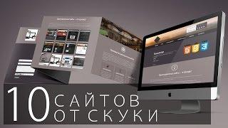 10 ЛУЧШИХ САЙТОВ ОТ СКУКИ ч.1
