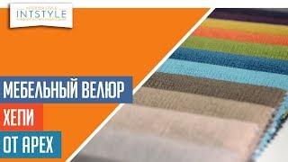 Мебельная ткань Хепи Арт.: MT-00842