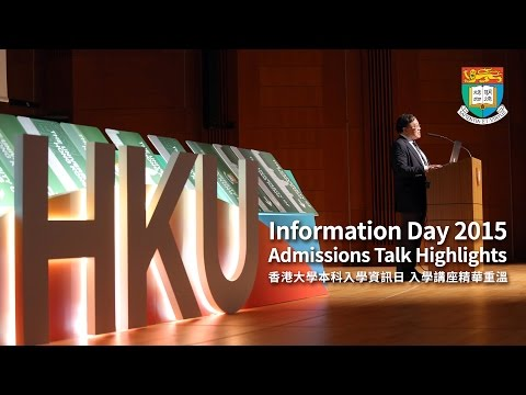 HKU Information Day 2015 JUPAS Admissions Talk Highlights