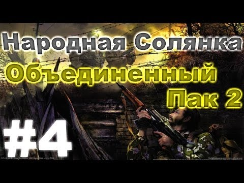 Сталкер Народная Солянка - Объединенный пак 2 #4. Тайники Коллекционера на Кордоне