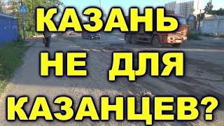 Развеиваем миф о хороших дорогах Казани