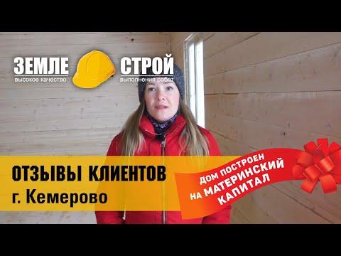 Строительство  дома под ключ под материнский капитал в Кемерово. п.Андреевка, ул. Специалистов. Цена