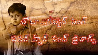 ఛోటా...గబ్బర్ సింగ్!!! || Power Star Pawan Kalyan Fan  Sardar Gabbar Singh Dialogs Spoof by Gokul