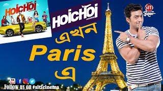 Dev এর  Hoichoi Unlimited এখন Paris এ   Dev   Aniket C   Koushani   Puja   Puja 2018
