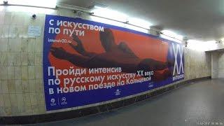"""Станция """"Парк культуры"""" (оформление """"Интенсив XX"""" 11/03/2017)"""