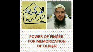 The POWER OF THE FINGER FOR MEMORIZATION OF QURAN