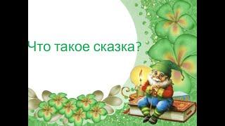 Гафурова Светлана Марсилевна - Что такое сказка?