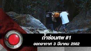ถ้ำซ่อนศพ #1 l ออกอากาศ 3 มีนาคม 2562