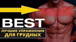 Как БЫСТРО накачать грудные мышцы в домашних условиях