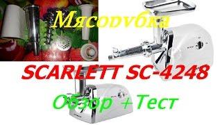 #126 Unboxing Мясорубка SCARLETT SC-4248