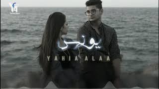 Yehia Alaa - Younis (Official Lyrics Video ) | (يحيي علاء - يونس (كلمات تحميل MP3