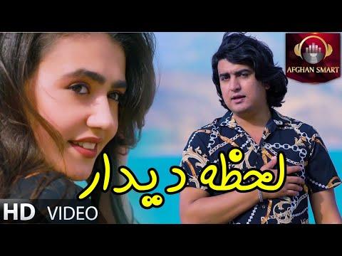 Omid Zaman - Lahza e Dedar (Клипхои Афгони 2019)