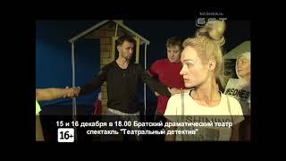 Афиша выходных в Братске премьеры спектаклей, автокросс и стрельба из лука на коне  Куда отправиться