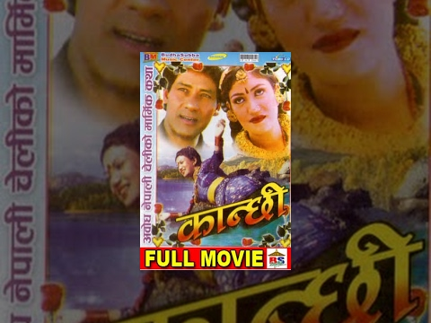 Kanchhi || कान्छी || Nepali Full Movie || Old is Gold