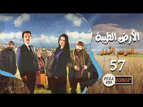 المسلسل التركي ـ الأرض الطيبة ـ الحلقة 57 السابعة والخمسون كاملة HD | Al Ard AlTaeebah