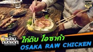 ไก่ดิบ โอซาก้า Osaka raw chicken