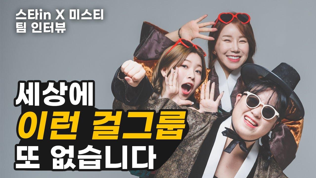 새 출발 나선 '미스트롯2' 3인방…미스티 팀 인터뷰