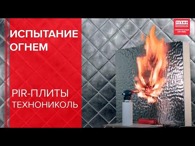 Испытание огнем фольгированного утеплителя PIR от ТЕХНОНИКОЛЬ