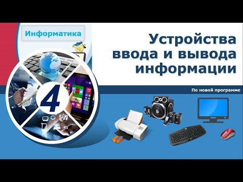 Информатика, 4 класс.  Устройства ввода и вывода информации