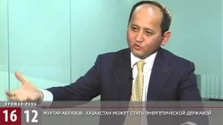 Мухтар Аблязов: Казахстан может стать энергетической державой / 1612