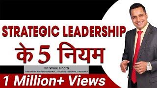 Strategic Leadership के 5 नियम | Leadership Training Video In Hindi By Dr Vivek Bindra