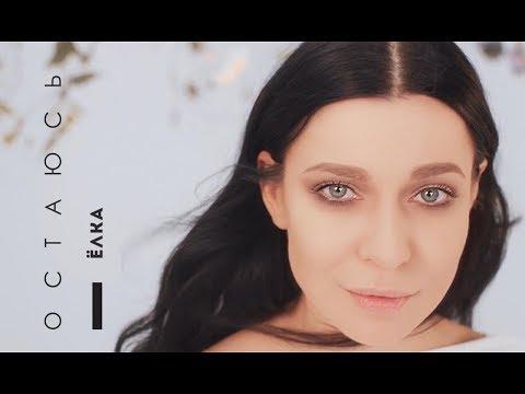 Елка - Остаюсь