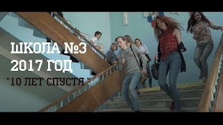 """Школа №3. Выпуск 2017. """"10 лет спустя"""""""