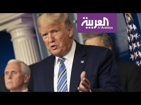 العرب اليوم - شاهد: ترمب يؤكد أن ضحايا