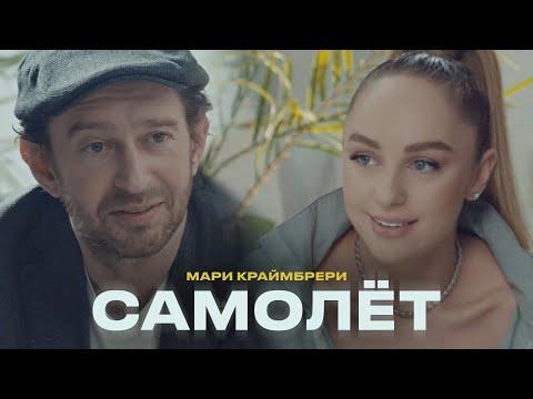 Мари Краймбрери - Самолёт