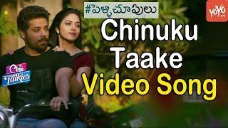Chinuku Taake Song Lyrics - Pelli Choopulu