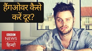 How to get rid of hangover after drinking alcohol? (BBC Hindi)