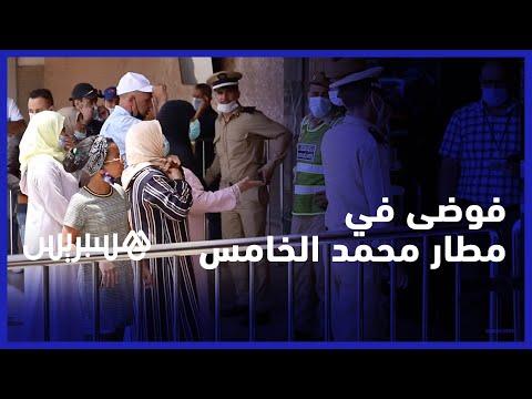 فوضى في مطار محمد الخامس..مهاجرون مغاربة يمنعون من الخروج إلى عائلاتهم بعد ساعات من وصولهم إلى الوطن