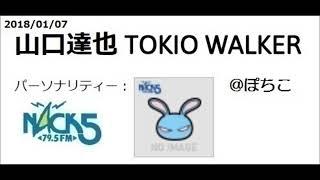 20180107山口達也TOKIOWALKER