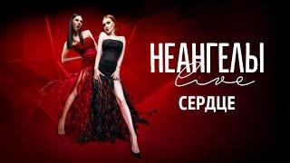 НЕАНГЕЛЫ - СЕРДЦЕ [Live in Kiev]