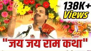 JAI-JAI RAM KATHA -Prembhushanji Maharaj (FULL HD)