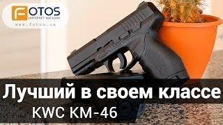 Какой пневматический пистолет лучше? Обзор KWC KM 46