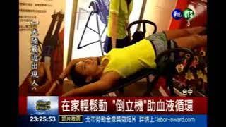華視2014-07-08夜間新聞-在家輕鬆動 倒立機助循環