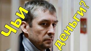 Следствие узнало чьи деньги у полковника Захарченко