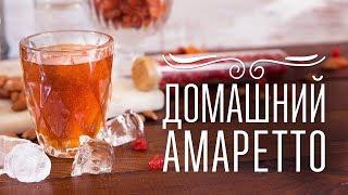 Как сделать Амаретто дома [Cheers! | Напитки]